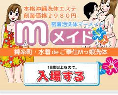 錦糸町風俗 マーメイド